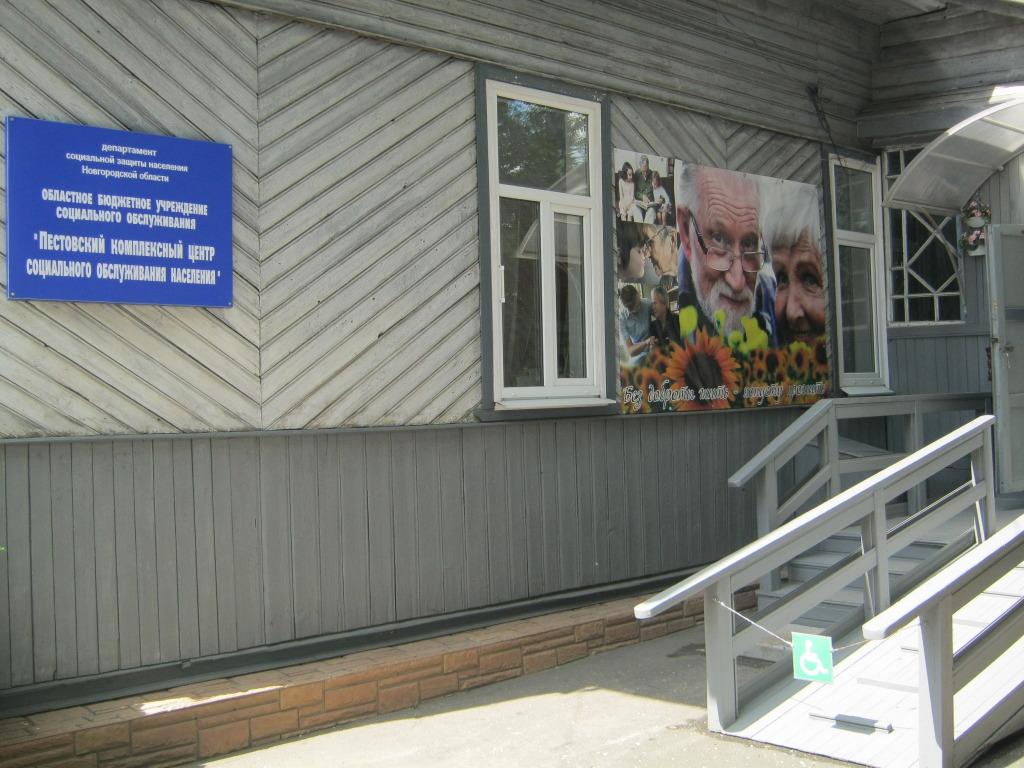 Дом престарелых пестово пансионат для инвалидов частный